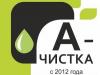 А-ЧИСТКА Новосибирск