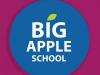 BigAppleSchool Новосибирск