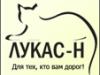ЛУКАС-Н Новосибирск