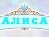 АЛИСА, агентство Новосибирск