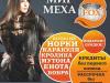 МИР МЕХА Новосибирск