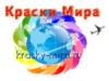 Краски Мира, агентство путешествий Новосибирск