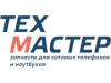 ТехМастер Новосибирск