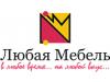 ЛЮБАЯ МЕБЕЛЬ Новосибирск