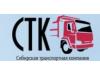 Сибирская транспортная компания Новосибирск