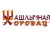 ХАРОВАЦ, шашлычная Новосибирск
