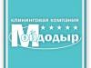 МОЙДОДЫР, клининговая компания Новосибирск