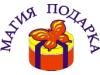 МАГИЯ ПОДАРКА Новосибирск