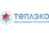 ТеплЭко Новосибирск