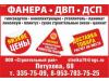 СТРОИТЕЛЬНЫЙ РАЙ Новосибирск