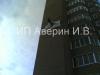 ИП Аверин И.В. Новосибирск