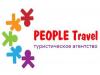 PEOPLE Travel, туристическое агентство Новосибирск