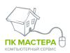 ПК МАСТЕРА Новосибирск