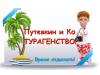 Путевкин и Ко, турагентство Новосибирск