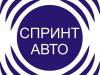 СПРИНТАВТО, транспортная компания Новосибирск