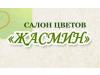 ЖАСМИН, цветочный салон Новосибирск