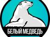 СЦ Белый медведь Новосибирск